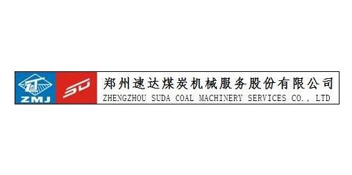 郑州速达煤炭机械服务股份有限公司