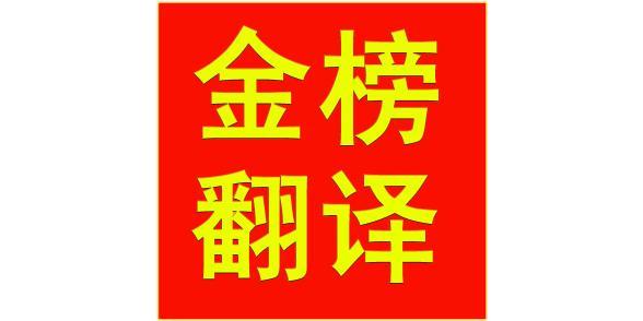 济南金榜翻译有限责任公司