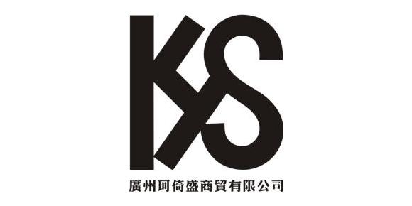 广州珂倚盛商贸有限公司