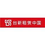 台新融资租赁(中国)有限公司