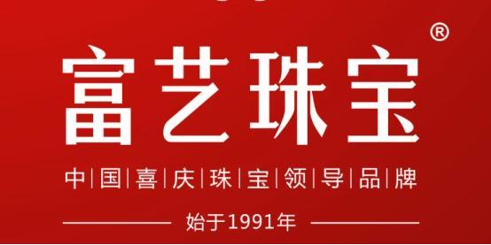 深圳市富艺实业有限公司
