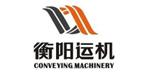 衡阳运输机械有限公司