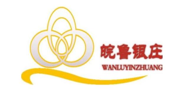 山东皖鲁银庄贸易有限公司