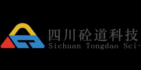 四川砼道科技有限公司