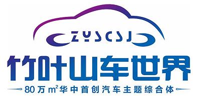 荆州竹叶山商贸城
