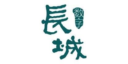 西安长城数字软件有限公司