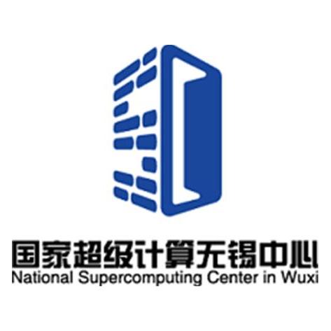 国家超级计算无锡中心