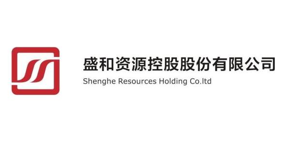盛和资源控股股份有限公司