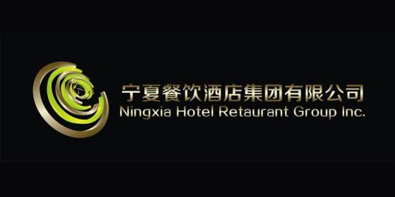宁夏餐饮酒店(集团)有限公司