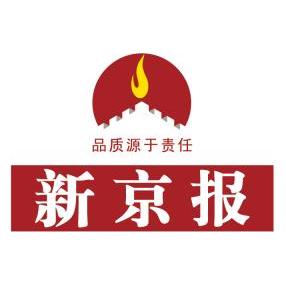 北京新京报传媒有限责任公司