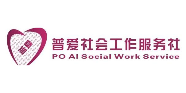 广州市黄埔区普爱社会工作服务社