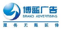 无锡博蓝广告传播有限公司