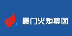 厦门火炬集团有限公司