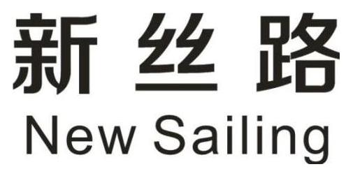 沧州市新丝路进出口服务有限公司
