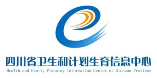 四川省卫生和计划生育信息中心(四川省健康医疗大数据中心)