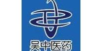 江苏吴中医药集团有限公司