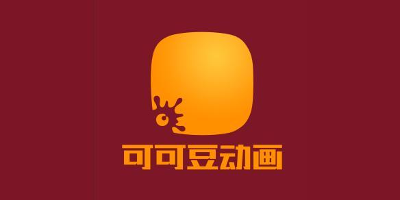 成都可可豆动画影视有限公司