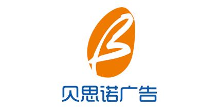 上海贝思诺广告有限公司