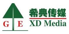 天津市希典文化传媒有限公司