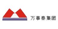 广东万事泰集团有限公司
