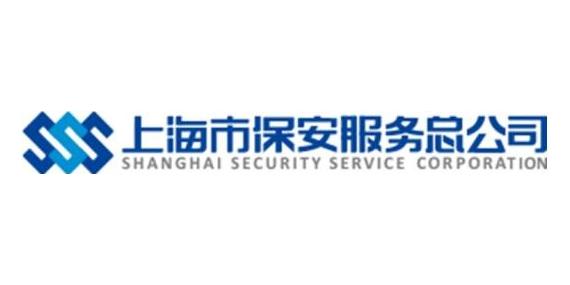 上海市保安服务总公司