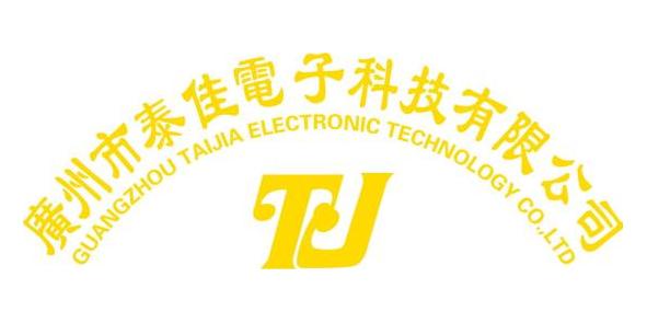 广州市泰佳电子科技有限公司