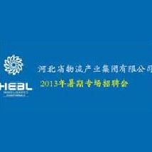 河北省物流产业集团有限公司