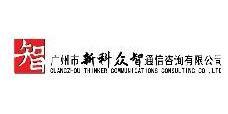 广州市新科众智通信咨询有限公司