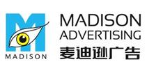 麦迪逊广告