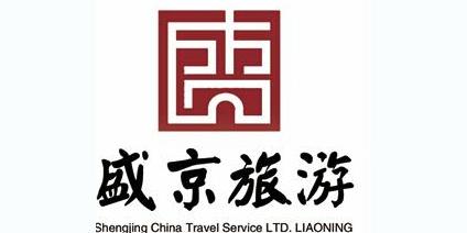 辽宁盛京国际旅行社有限公司