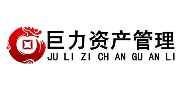 广州巨力资产管理有限公司
