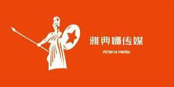 雅典娜(天津)广告传媒有限公司