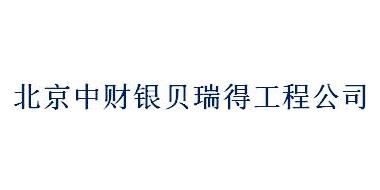 北京中财银贝瑞得工程公司