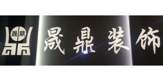 台州晟鼎装饰有限公司