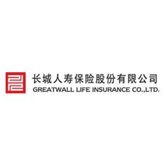 长城人寿保险股份有限公司