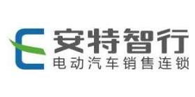 江苏安特智行新能源汽车销售有限公司