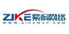郑州紫科软件科技有限公司