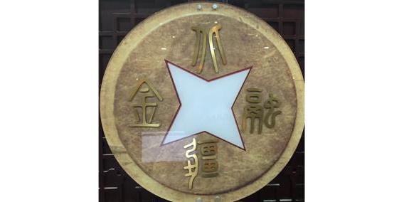 四川鑫诚融泰商贸有限公司