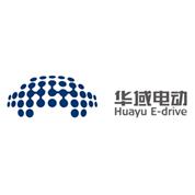华域汽车电动系统有限公司