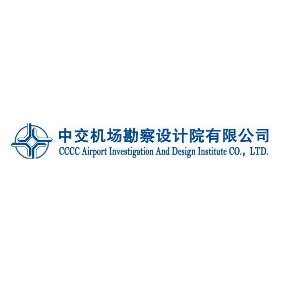 中交机场勘察设计院有限公司