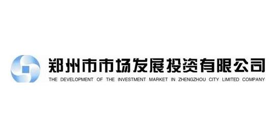 郑州市市场发展投资有限公司