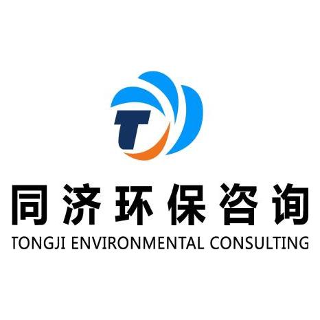 上海同济环保咨询有限公司