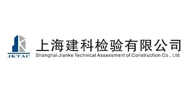 上海建科检验有限公司