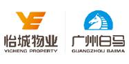越秀集团—广州怡城物业管理有限公司