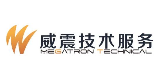 广州威震技术服务有限公司