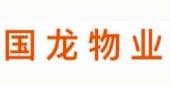 哈尔滨市国龙物业管理有限公司
