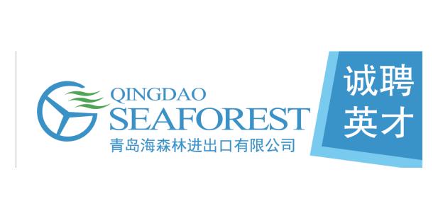 青岛海森林进出口有限公司