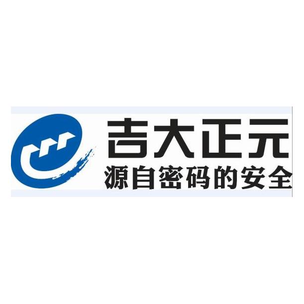 北京吉大正元信息技术有限公司