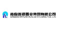 青岛鑫源置业集团有限公司