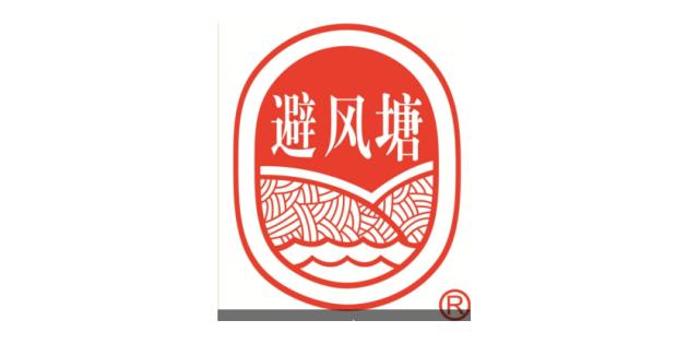 上海避风塘